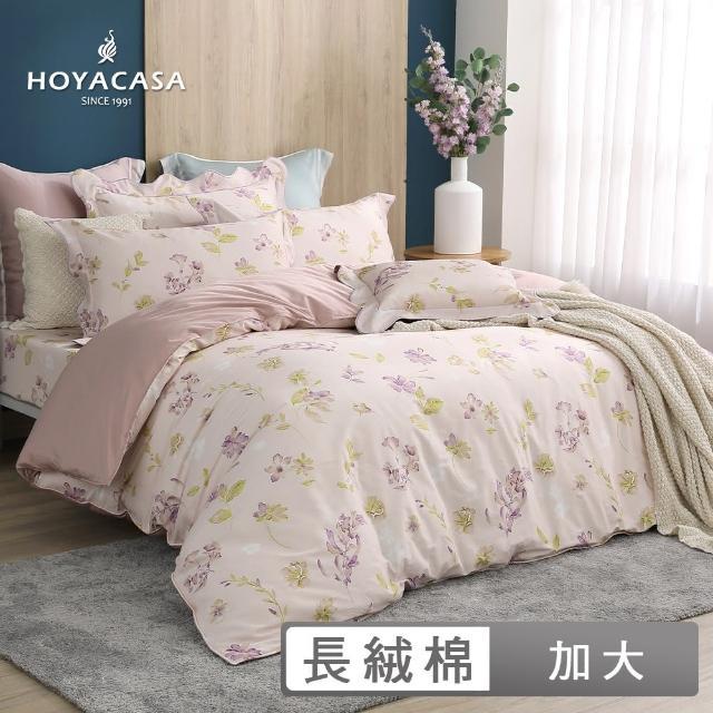 【HOYACASA】300織抗菌精梳長絨棉兩用被床包組-阿妮塔(加大)