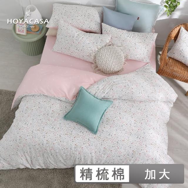 【HOYACASA】100%精梳棉兩用被床包組-淺夏(加大-天絲入棉30%)