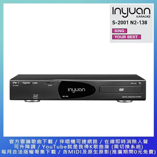 【音圓】點歌機4TB+擴大機+無線麥克風+喇叭(S-2001 N2-550+A-350+MR-865 PRO+JBL Ki110)