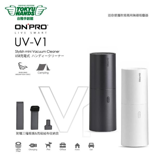 TOKYU HANDS 台隆手創館【TOKYU HANDS 台隆手創館】ONPRO UV-V1手持USB吸塵器(黑/白)