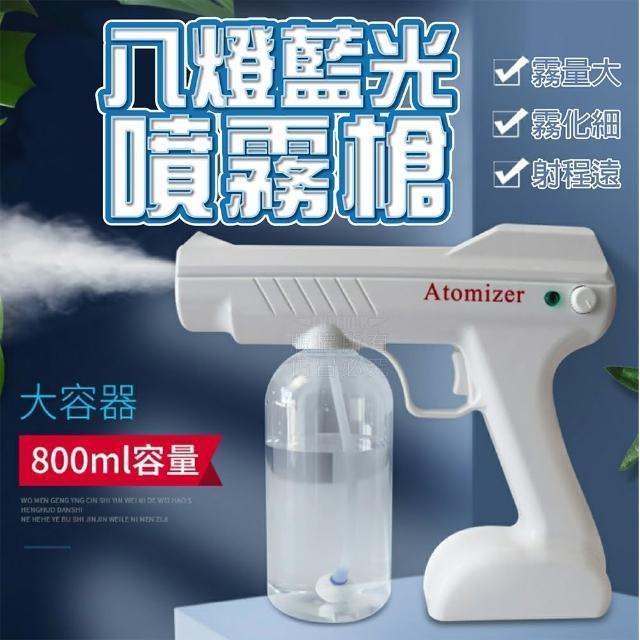 【Nick Shop】8燈藍光噴霧槍(奈米霧化/強勁藍光/無線充電)