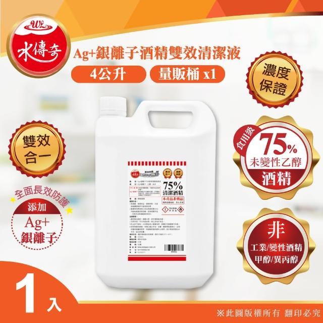 【水傳奇】Ag+銀離子75%酒精雙效清潔液(4公升)