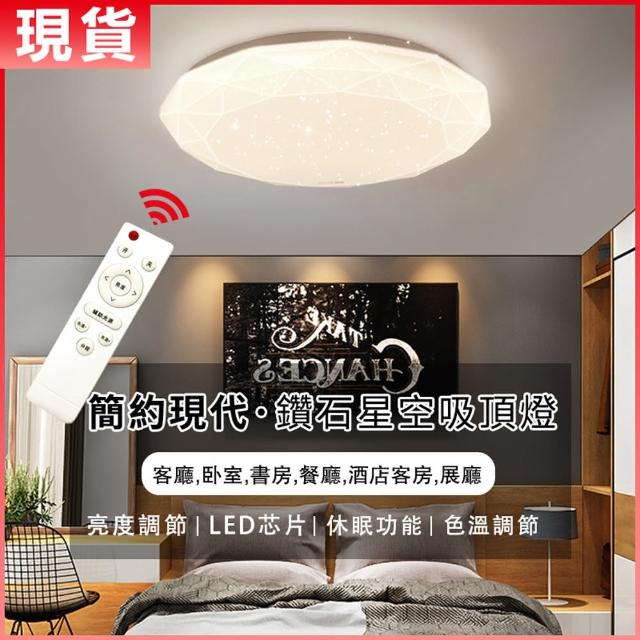 56W直徑50CM吸頂燈 LED吸頂燈(110V調光吸頂燈/三色調光/鑽石星空創意房間燈/現代簡約客廳燈)
