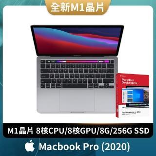 【送Parallels軟體 標準版】Apple MacBook Pro 13.3吋 M1晶片 8核心CPU 與 8核心GPU 8G/256G SSD