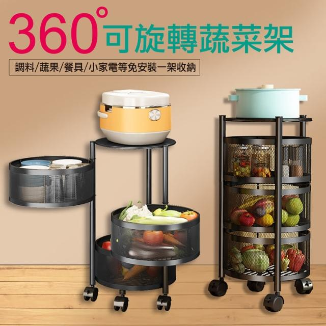 360度旋轉水果置物架(廚房多功能圓形蔬菜收納架-三層)