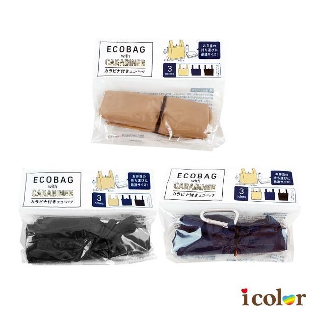 【i color】素色附扣環摺疊環保購物袋 7.5x31cm