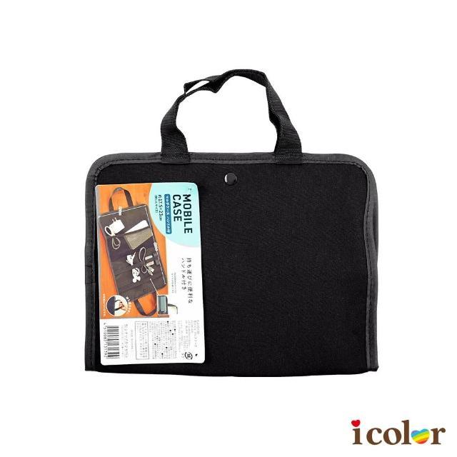 【i color】黑色3C配件收納手提袋