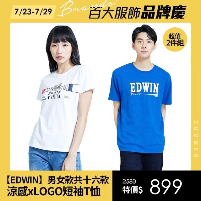 【EDWIN】超值2件組涼感xLOGO短袖T恤-男女款(共16款)