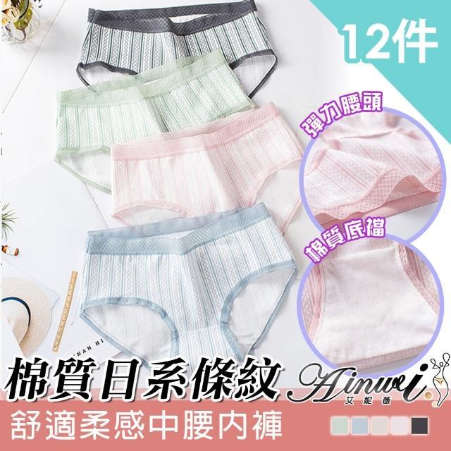 【AINWEI 艾妮薇】日韓棉質條紋中腰中腰內褲(超值12件組-隨機)