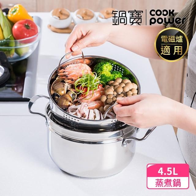 【CookPower 鍋寶】不鏽鋼蒸煮鍋-雙耳22公分 SS-422(雙耳蒸煮鍋)