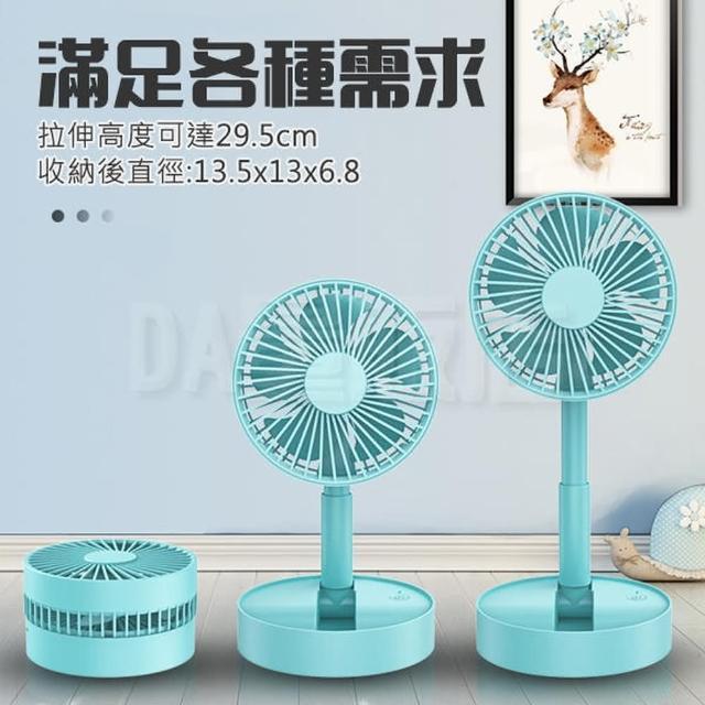 伸縮折疊風扇/桌面風扇(三色可選)