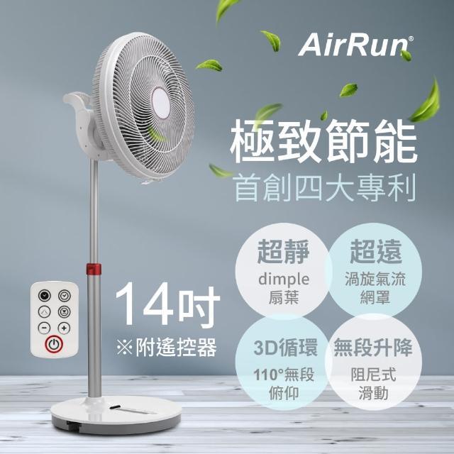 【AirRun】14吋DC直流馬達3D循環節能遙控電扇-鋁合金立柱(台灣研發製造)