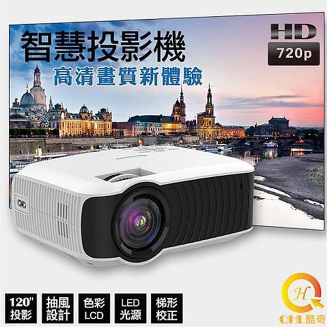 【QHL 酷奇】120吋720HD高清商用家用微型投影機(T410)