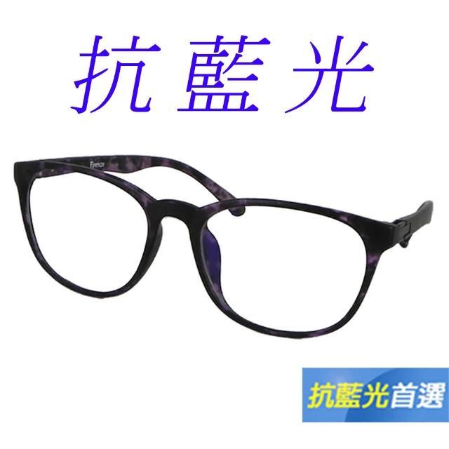 【Docomo】濾藍光眼鏡 造型美感紫豹紋鏡框 輕量質感造型設計 時尚潮流百貨熱銷款(藍光眼鏡)