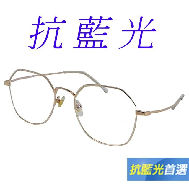 【Docomo】多邊形濾藍光眼鏡 輕量質感金屬鏡框 抗UV400經典熱銷款 抗藍光最佳利器(藍光眼鏡)