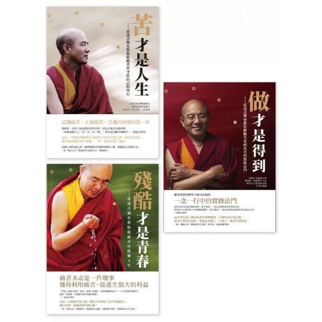 【索達吉堪布人生套書】(三冊):《苦才是人生》、《做才是得到》、《殘酷才是青春》