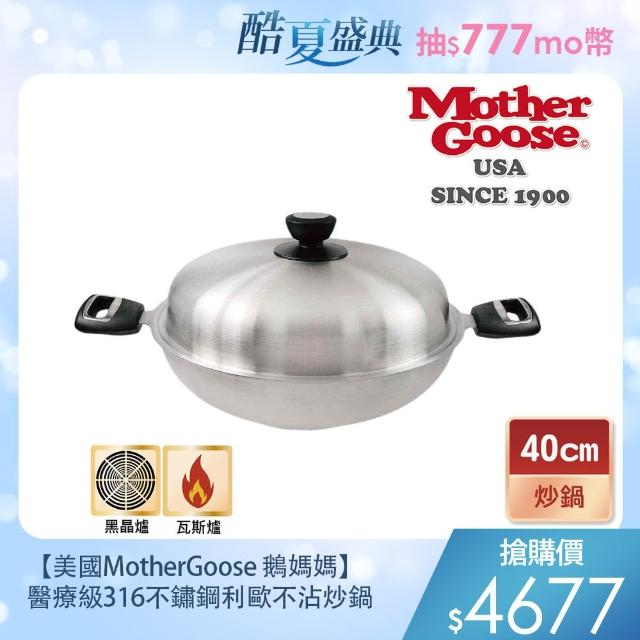 【MotherGoose 鵝媽媽】利歐316不鏽鋼七層複合金炒鍋(40cm-雙耳)