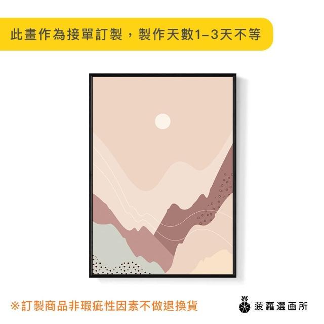 【菠蘿選畫所】幾何 • 山河-30x40cm(畫/臥室/玄關/雅緻/民宿/辦公室/幾何掛畫)