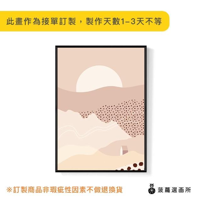 【菠蘿選畫所】幾何 • 夕陽-30x40cm(畫/臥室/玄關/雅緻/民宿/辦公室/幾何掛畫)
