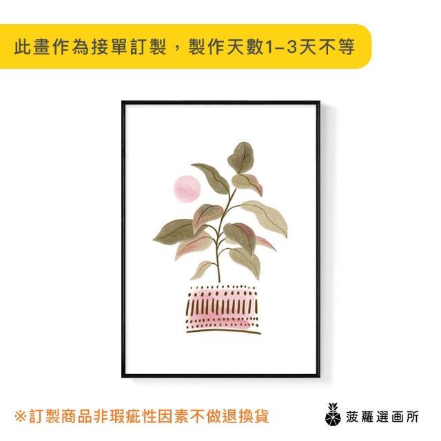 【菠蘿選畫所】幾何 • 粉色花器-42x60cm(客廳掛畫/臥房掛畫/複製畫/居家佈置/自然裝飾)
