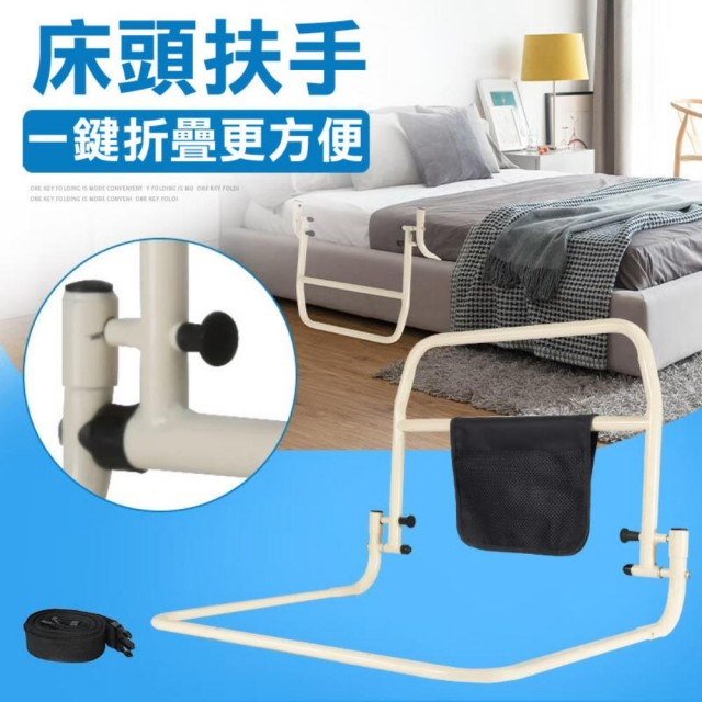 可折疊床邊扶手 孕婦扶手 孕婦床邊護欄(IA060 老人床邊護欄 床頭扶手 老年人起床助力 老人扶手)