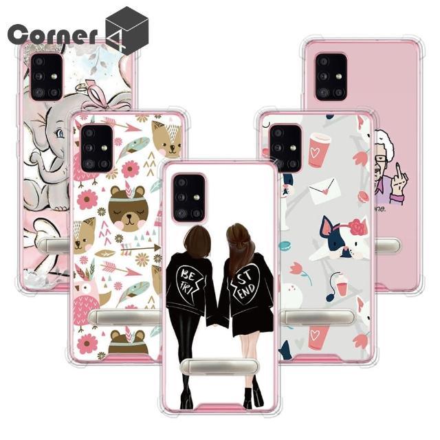 【Corner4】Samsung Galaxy A51 5G 四角防摔立架手機殼(多圖可選)