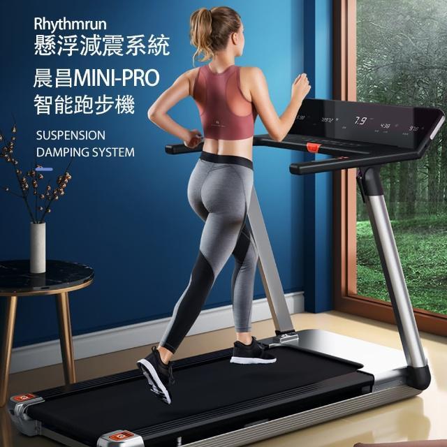 【X-BIKE】懸浮減震系統跑步機/大馬力/家用健身房款/超薄折疊/超靜音 MINI-PRO(RhytRhythmrun)