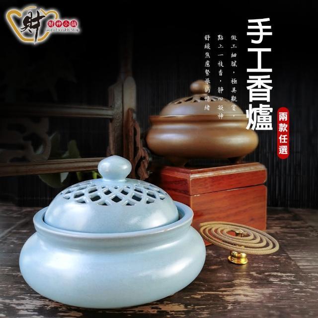 【財神小舖】聞香陶瓷-手工香爐(兩款任選)