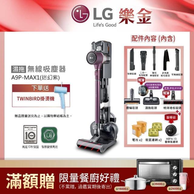【LG 樂金】A9+濕拖無線吸塵器 A9P-MAX1(限量迷幻紫-雙電大全配)