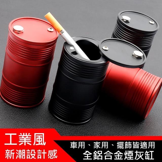 【愛車房】日韓熱銷工業風全鋁合金家用車用菸灰缸 杯架型煙灰缸(安全駕駛神器)