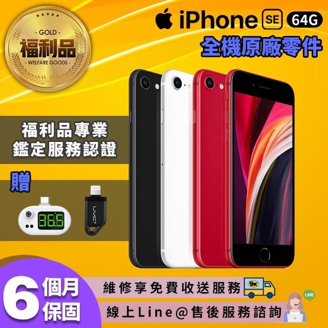 【Apple 蘋果】福利品 iPhone SE 4.7吋 64G 智慧型手機(贈UV消毒燈+手機測溫計)
