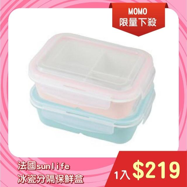 【法國sunlife】第三代皇家冰瓷分隔保鮮盒 1入(圓形/長型/2格/3格)