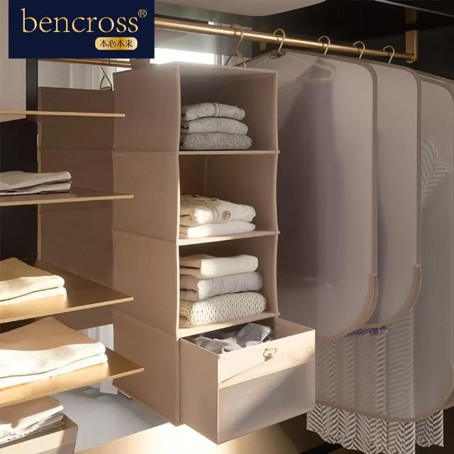 【bencross 本心本來】四層衣櫃收納吊格(香檳粉色)