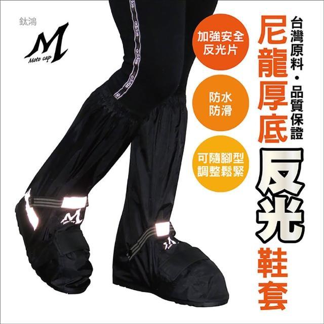 【鈦鴻牌】M703尼龍反光厚底鞋套(鞋套)