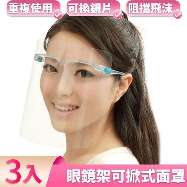 【I.Dear】成人防飛沫噴濺防霧專用眼鏡架鏡框透明防護面罩檔板(超值三入組/防疫面罩)
