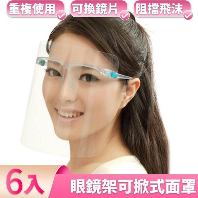 【I.Dear】成人防飛沫噴濺防霧專用眼鏡架鏡框透明防護面罩檔板(超值六入組/防疫面罩)