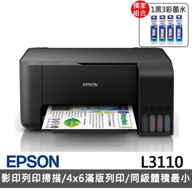 【獨家】★贈1組T00V原廠1黑3彩墨水【EPSON】L3110 高速三合一連續供墨印表機