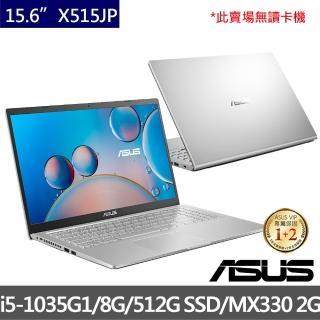 【ASUS升級16G組】X515JP 15.6吋獨顯窄邊框輕薄筆電(i5-1035G1/8G/512G SSD/MX330 2G/W10)