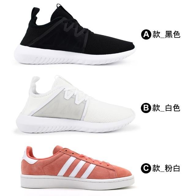【adidas 愛迪達】休閒鞋 女款 多款任選(BY9742 BY9743 B41939 B28090 BB7565 B76041)