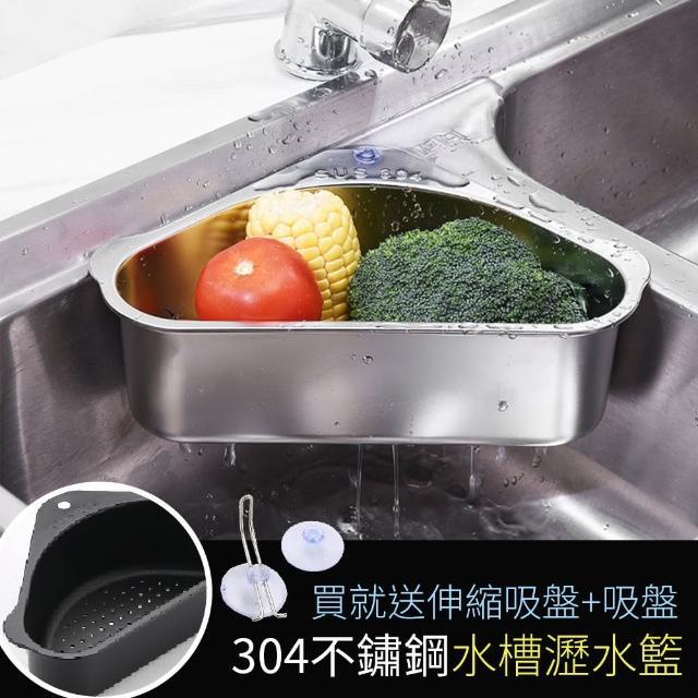 【良居生活】304不鏽鋼多功能三角洗手槽水槽 掛式廚房瀝水籃 收納籃 過濾網(共2色)