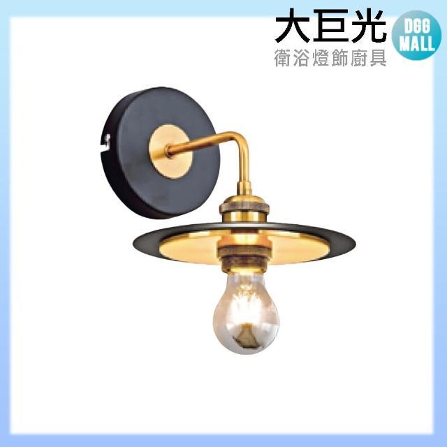 【大巨光】現代風 附E27 愛迪生燈泡*1 壁燈-小(LW-10-4669)