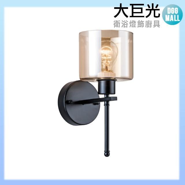 【大巨光】古典風 E27 單燈 壁燈-小(LW-10-4673)
