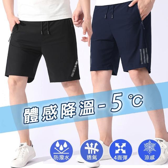 【KISSDIAMOND】經典輕薄透氣防潑水速乾5分褲短褲(KDP-0211/KDP-02111/SET)
