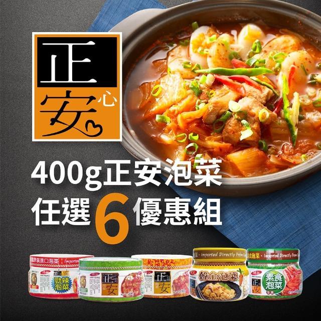 【正安】400g泡菜6罐免運駔(韓國原裝進口泡菜)