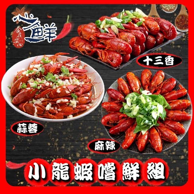 【心鮮】優鮮小龍蝦嚐鮮組合2件組共6盒(麻辣+蒜蓉+十三香)