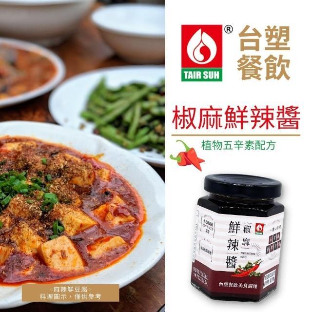 【TAIR SUH 台塑餐飲】椒麻鮮辣醬180g(沾醬/調理醬料/調味醬/拌麵/拌飯)
