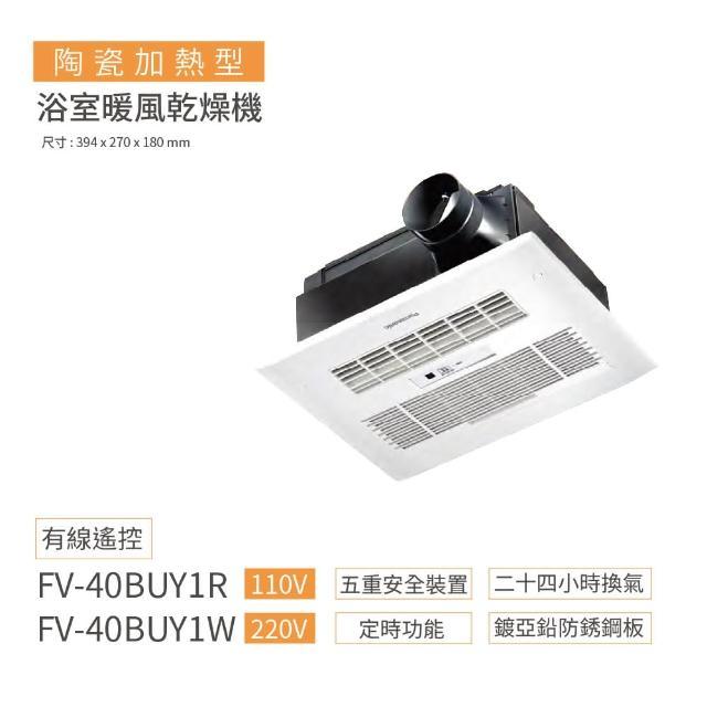 【Panasonic 國際牌】FV-40BUY1R / FV-40BUY1W 陶瓷加熱 浴室暖風乾燥機 有線遙控 不含安裝