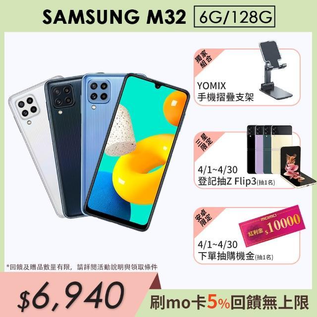 手機支架組【SAMSUNG 三星】Galaxy M32 6.4吋四主鏡智慧型手機(6G/128G)