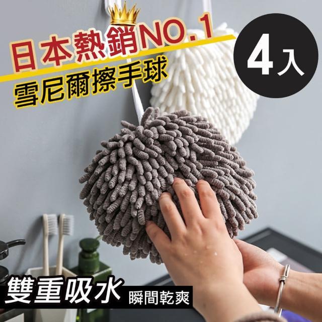 【MY LIFE 漫遊生活】4入組-高密度雪尼爾擦手球(2色可選)