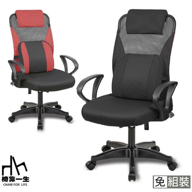 【好室家居】CG-E011高背大護腰款電腦椅辦公椅子書桌椅(免組裝 可躺電腦椅 激厚乳膠支撐腰靠)